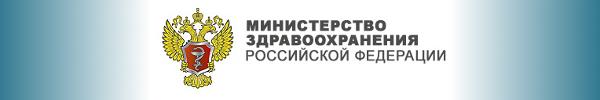 http://rosminzdrav.ru