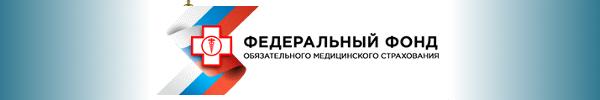 http://www.ffoms.ru/