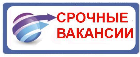 http://bustcrb.ru/ads/срочно-нужны-специалисты/