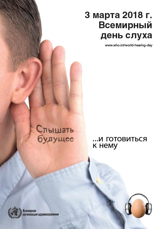3 марта — Всемирный день слуха