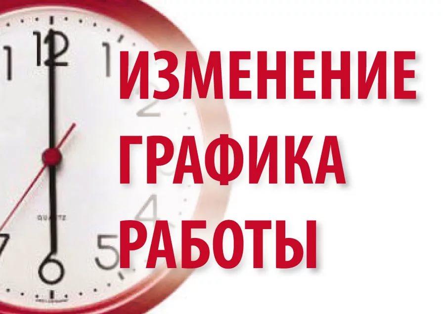 График работы ГБУЗ РБ Большеустьикинская ЦРБ