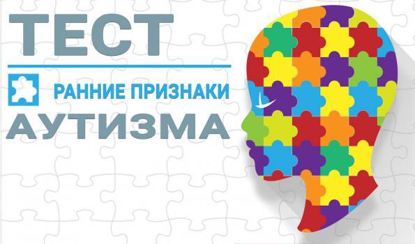 Ранний скрининг на риск расстройств аутистического спектра (РАС)